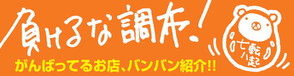 負けるな調布!がんばってるお店バンバン紹介!