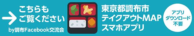 東京都調布市テイクアウトMAPスマホアプリ