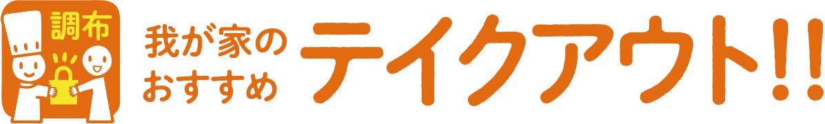 調布「我が家のおすすめテイクアウト」:公益社団法人調布青年会議所・調布市
